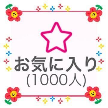 「お気に入り登録ありがとう???」01/22日(火) 00:48   きらりの写メ・風俗動画