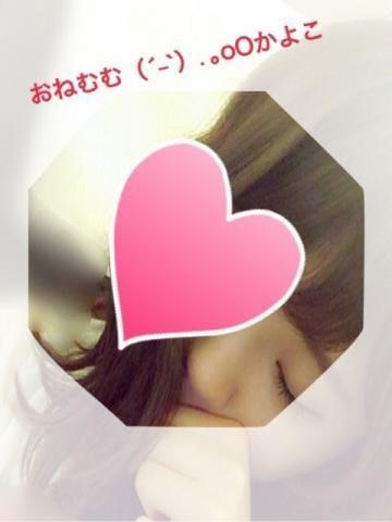 「終わりました♡」01/22(火) 06:08 | かよこの写メ・風俗動画