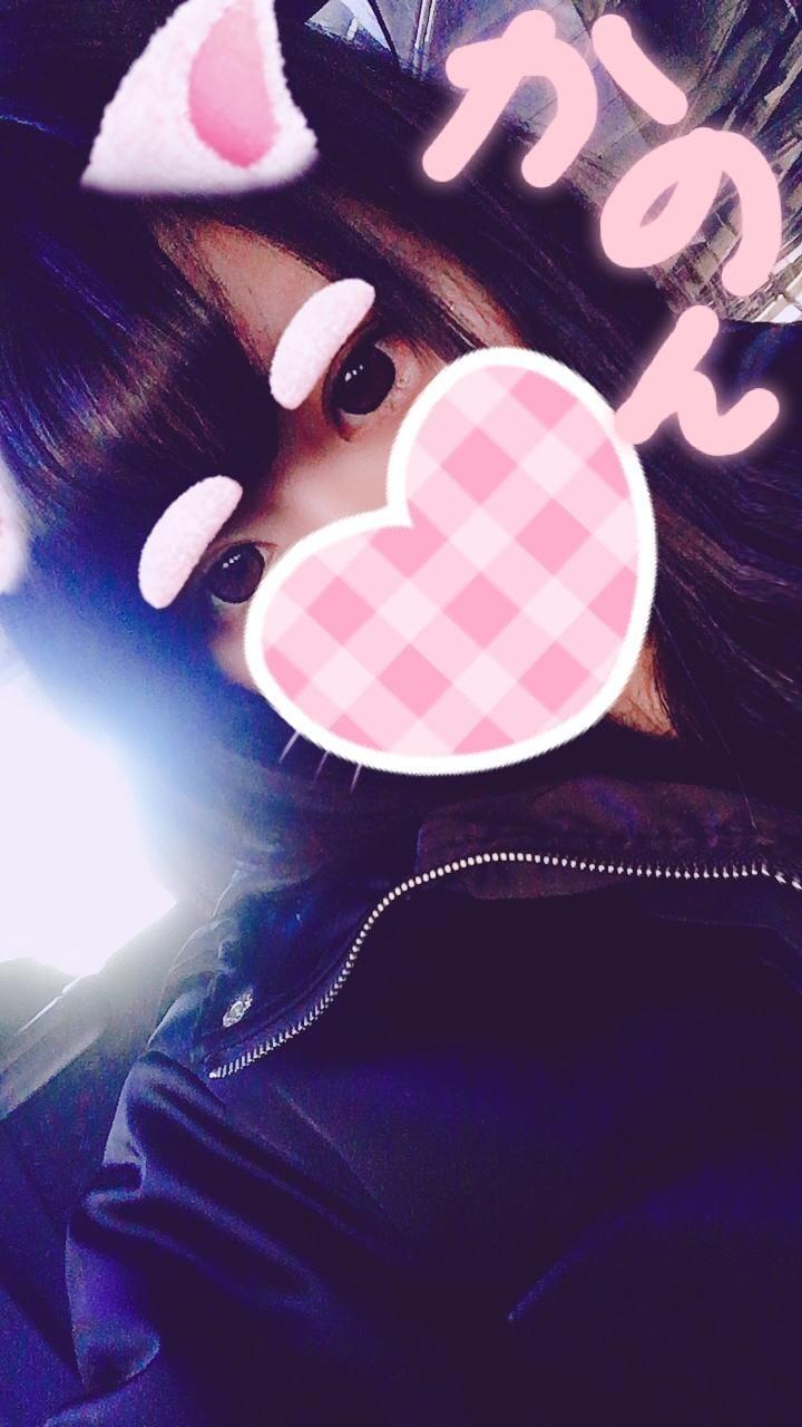 「ありがとうございました( ᐢ˙꒳˙ᐢ )」01/22(火) 16:56 | かのんの写メ・風俗動画