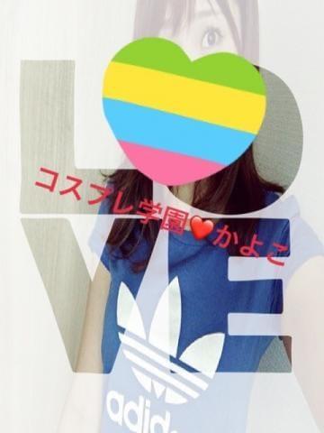 「ありがとー★」01/22(火) 17:02 | かよこの写メ・風俗動画