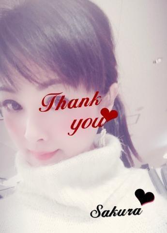 「ありがとうございました」01/22(火) 18:21 | さくらの写メ・風俗動画