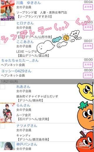 「「安定のお二人さん?」( ???? ?? ?? )?」01/22(火) 19:14 | ゆずきの写メ・風俗動画