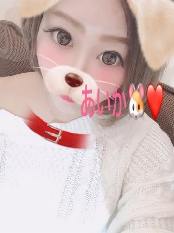 あいか「お礼?」01/22(火) 23:03   あいかの写メ・風俗動画