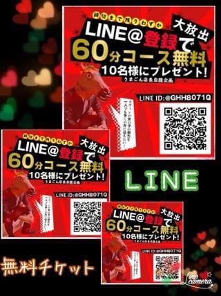 「「無料チケット?!」締切まで…」01/22(火) 23:25 | ゆずきの写メ・風俗動画