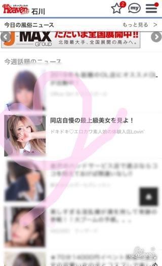 「「話題のニュース!!!」見るべき」01/23(水) 01:41 | ゆずきの写メ・風俗動画