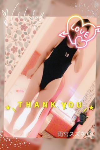 「ありがとう\(^^)/」01/23日(水) 01:57 | 雨宮スズネの写メ・風俗動画