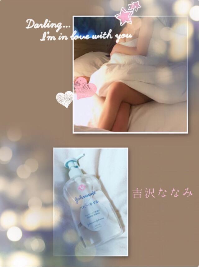 吉沢ななみ「いつかの ヌルル?」01/23(水) 02:17   吉沢ななみの写メ・風俗動画