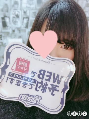 「いろはす」01/23(水) 04:16 | いろはちゃん☆キレかわいいの写メ・風俗動画