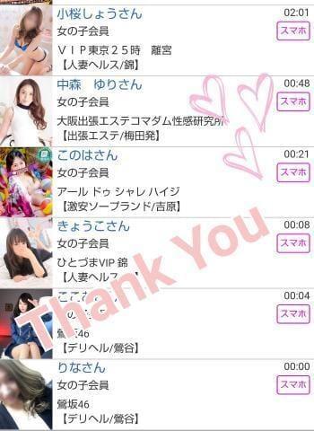 ハヅキ「シンデレラ♡&見たよ♡感謝②です♡」01/23(水) 14:58 | ハヅキの写メ・風俗動画