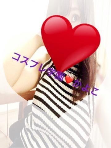 「ありがとうっ!」01/23(水) 16:12 | かよこの写メ・風俗動画