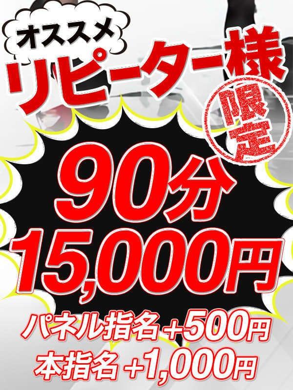 「リピート様に感謝♪ 90分15,000円 !!」01/23(水) 17:25 | リピ割♪の写メ・風俗動画