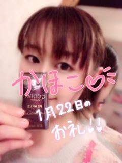 「1月22日…♡」01/23日(水) 19:23 | かほこの写メ・風俗動画