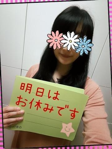 「明日はお休みです」01/23日(水) 20:00 | ななの写メ・風俗動画