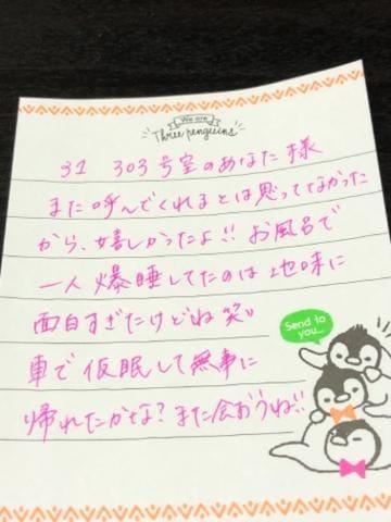 「1/8 お礼ヽ(。・ω・。)ノ」01/23(水) 21:33 | さなの写メ・風俗動画