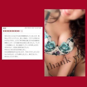 ゆき「【口コミ】柔らかさに癒されて」01/23(水) 23:00 | ゆきの写メ・風俗動画