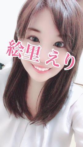 絵里-えり「来週」01/23(水) 23:58 | 絵里-えりの写メ・風俗動画