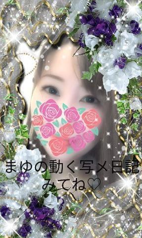 まゆ「動く写メ日記みてね?」01/24(木) 00:30   まゆの写メ・風俗動画