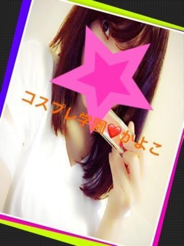 「9時~出勤です☆」01/24(木) 07:52 | かよこの写メ・風俗動画