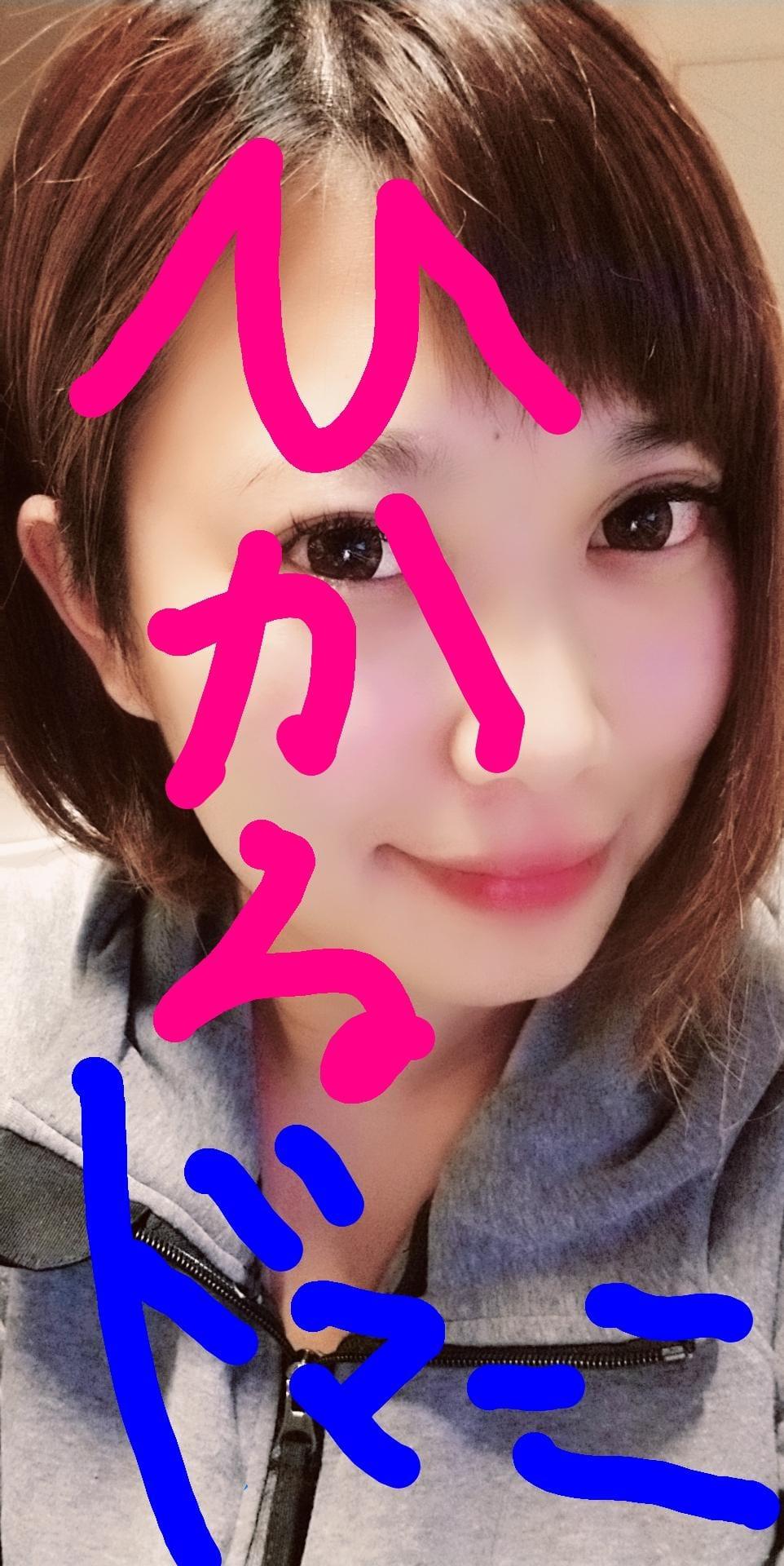 「hikaru」01/24(木) 08:46 | ひかるの写メ・風俗動画