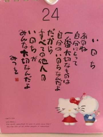 「24日は!」01/24(木) 11:37 | 川崎真夜の写メ・風俗動画