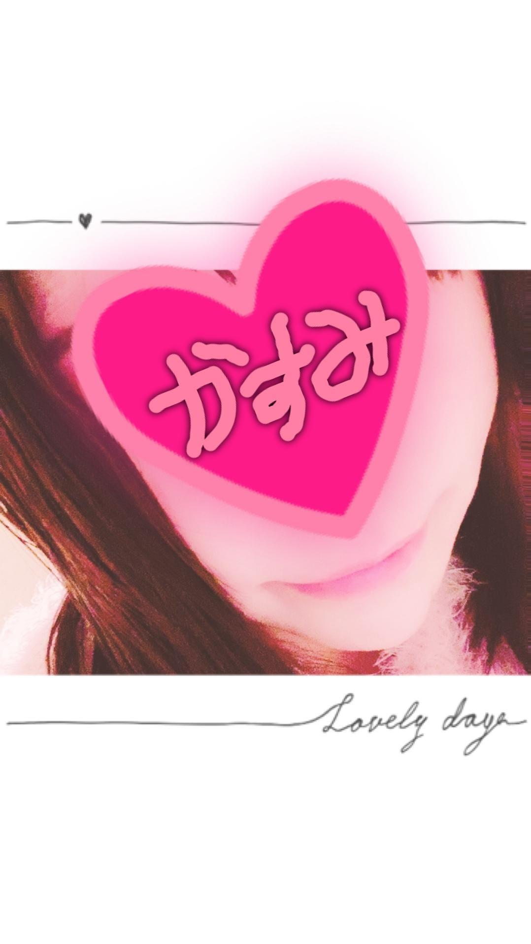 「ラスト前夜」01/26(土) 14:08 | かすみの写メ・風俗動画