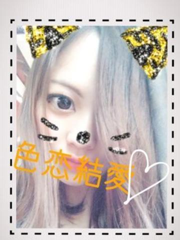 「おはまる(*˙˘˙)♡」03/23(木) 14:05 | 色恋 結愛(いろこい ゆあ)の写メ・風俗動画