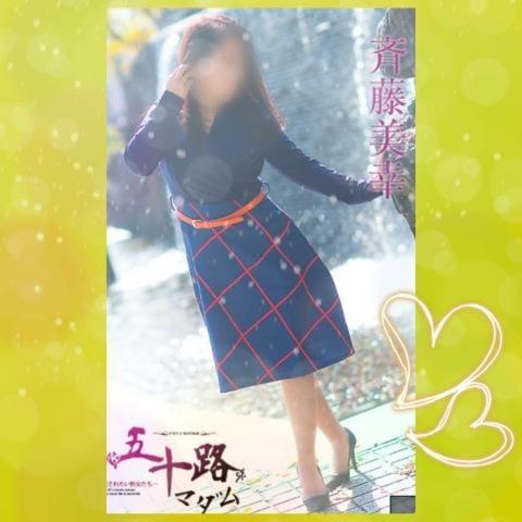 「ご予約のK様へ♪」01/28(月) 20:40 | 斉藤美幸の写メ・風俗動画