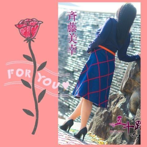 「出勤してます(*゜∀゜*)」01/29(火) 12:26 | 斉藤美幸の写メ・風俗動画