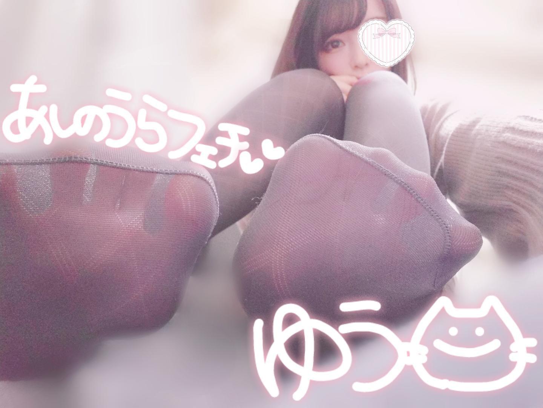 「あしのうらだよฅ•ω•ฅ」01/31(木) 20:35 | ゆうの写メ・風俗動画