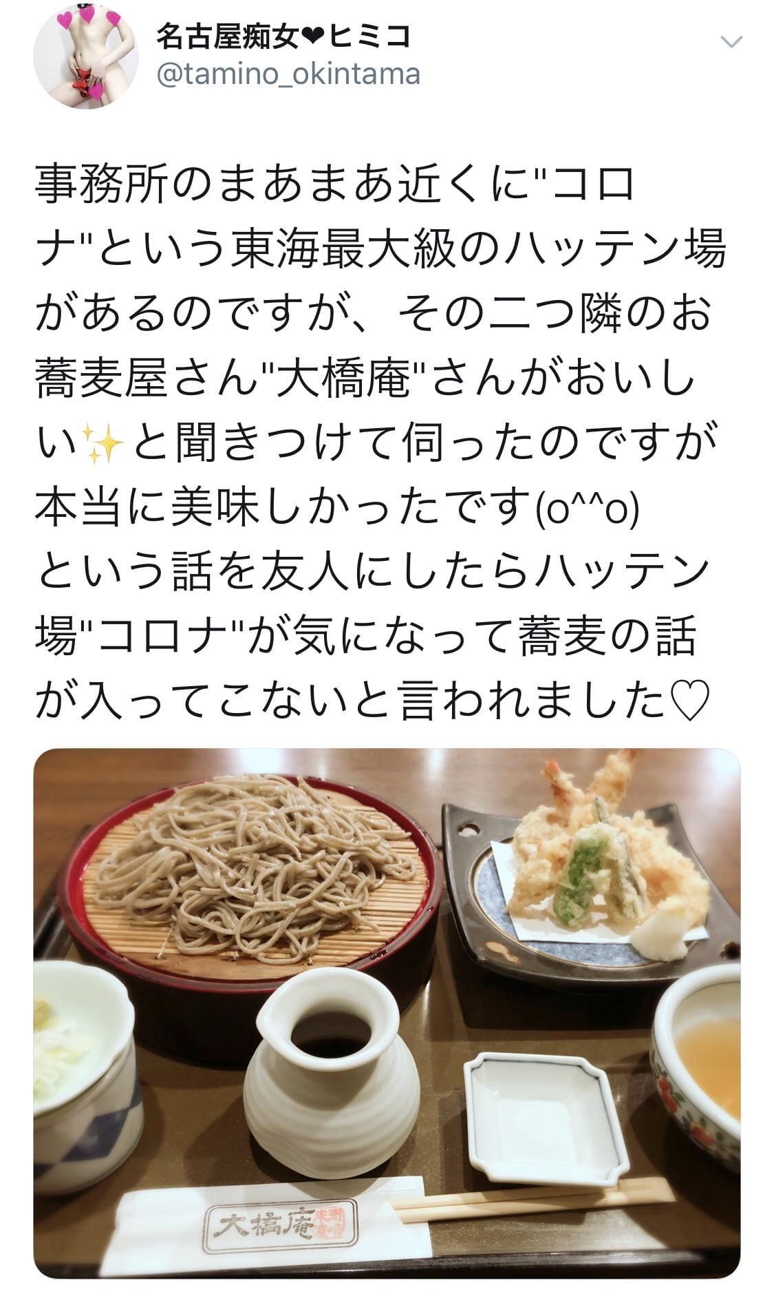 「札幌痴女にお邪魔します♪2/8(金)━━」02/04日(月) 02:56 | ヒミコの写メ・風俗動画