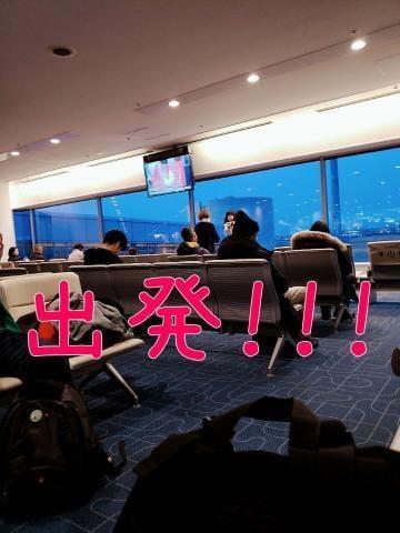 「しゅっぱーつ」02/10(日) 06:32 | ゆんの写メ・風俗動画
