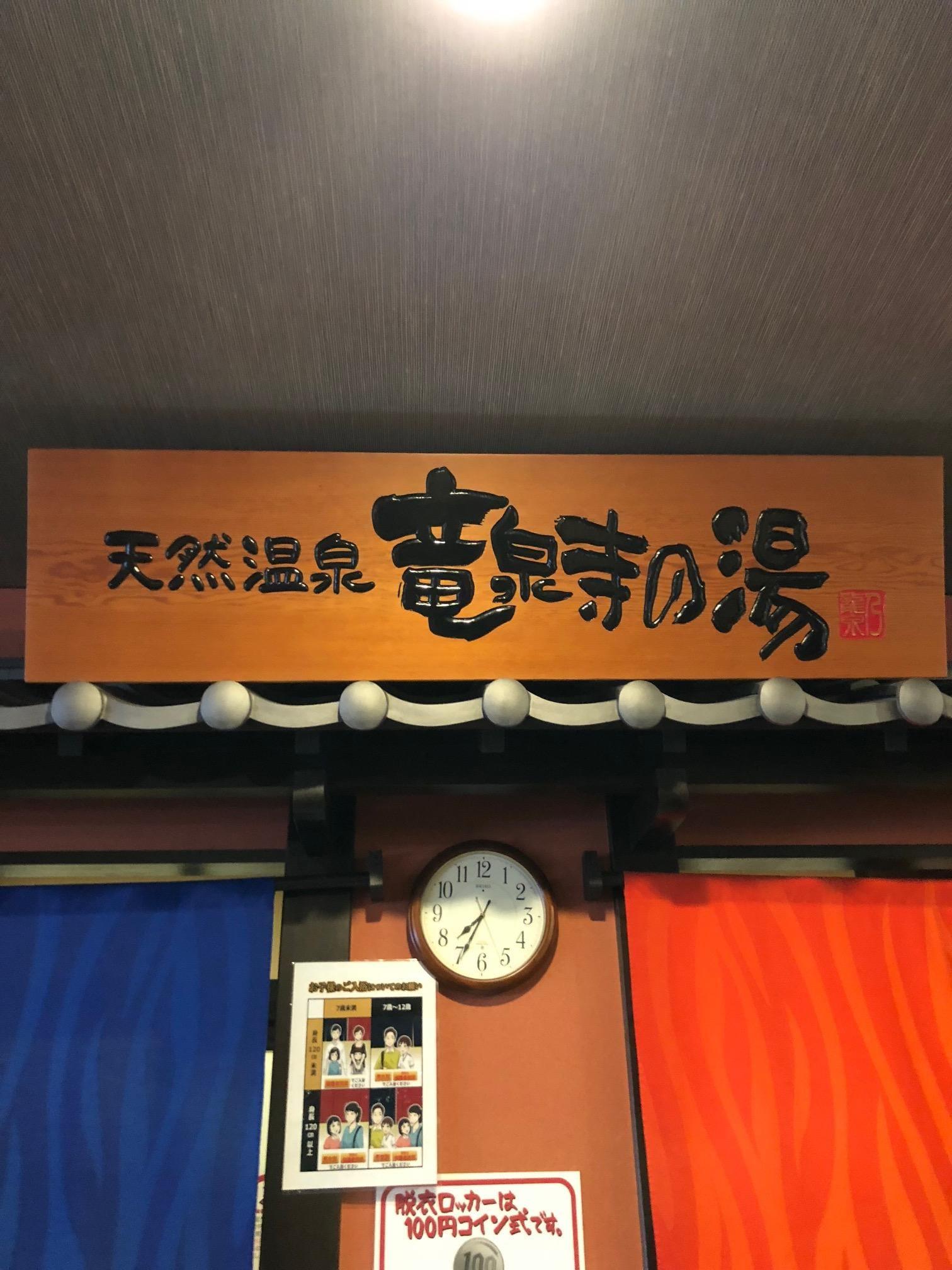 かずは「スーパー銭湯来ました❤︎」02/15(金) 19:36 | かずはの写メ・風俗動画