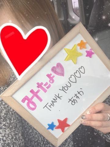 明日香「こんにちわ」02/16(土) 09:08 | 明日香の写メ・風俗動画