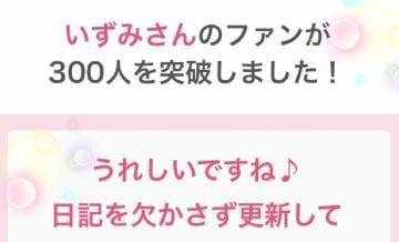 いずみ「感謝カンゲキです?」02/16(土) 13:44 | いずみの写メ・風俗動画