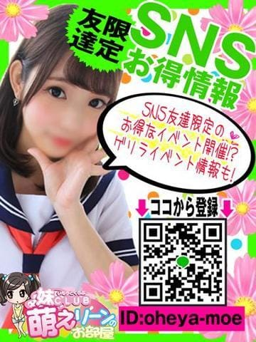 「SNSお友だち募集中です♪」02/16(土) 14:10   SNS会員募集の写メ・風俗動画