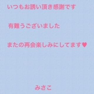 「お礼?」02/16日(土) 14:11 | みさこマダムの写メ・風俗動画