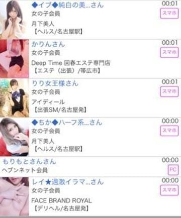 綾波せりな「2/16見たよ??」02/17(日) 11:00 | 綾波せりなの写メ・風俗動画