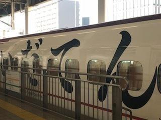 「新幹線」02/17日(日) 11:20 | みさこマダムの写メ・風俗動画
