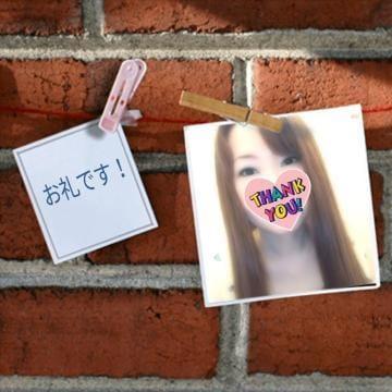 「2/17のお礼!」02/18日(月) 05:45   まゆの写メ・風俗動画