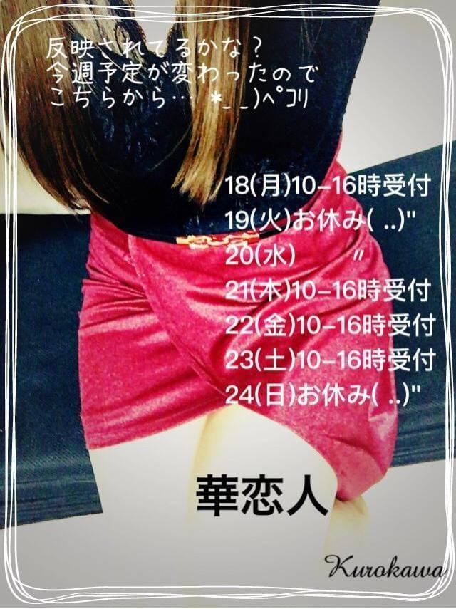 黒川「変更あり/(^o^)\」02/18(月) 09:53 | 黒川の写メ・風俗動画
