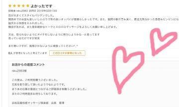 「niku様へ?」02/18(月) 14:12   まりあの写メ・風俗動画