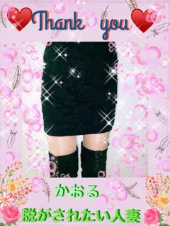 「昨日のお礼❤️」02/18(月) 19:59 | かおるの写メ・風俗動画