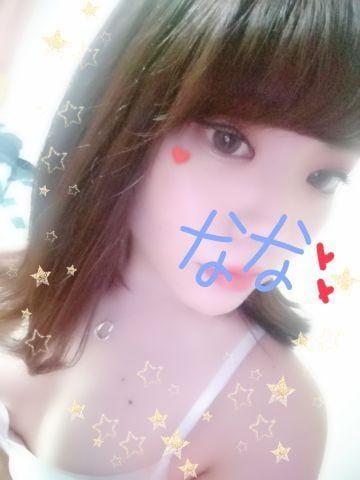 「いまからの?」02/18(月) 21:33 | なな☆カワイイから綺麗に♪の写メ・風俗動画
