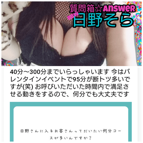 「今日も質問箱☆answer」02/19日(火) 12:40   日野の写メ・風俗動画