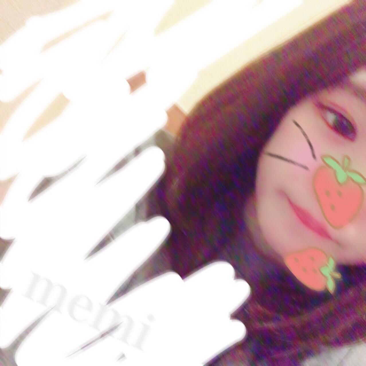 めみ「【 お礼 】」02/19(火) 19:05 | めみの写メ・風俗動画