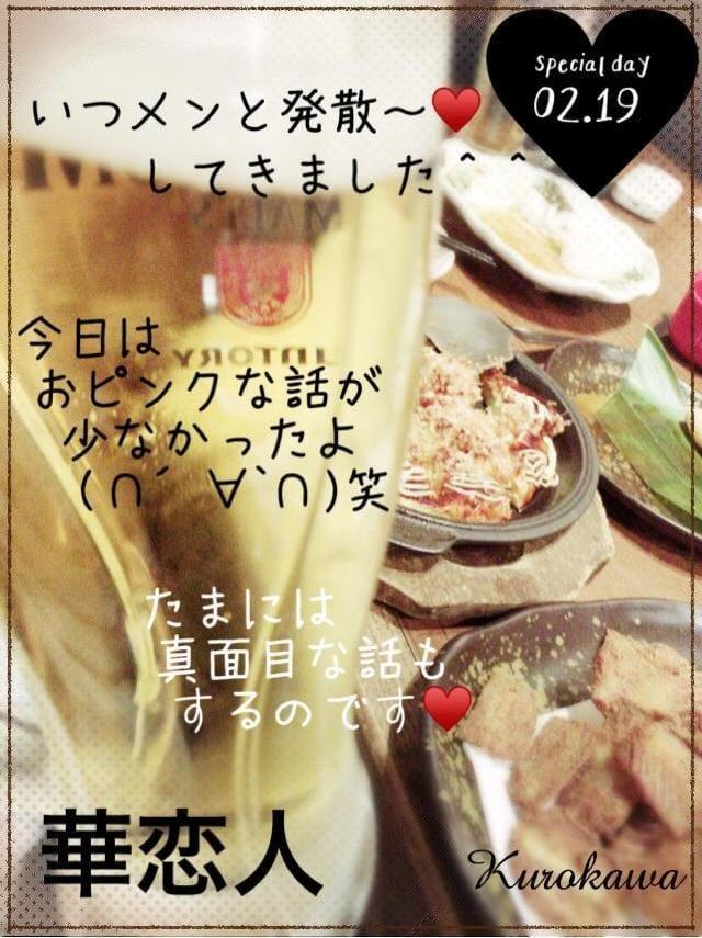 黒川「帰宅」02/19(火) 23:16 | 黒川の写メ・風俗動画