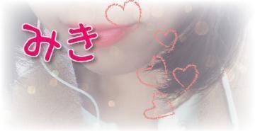 「こころで感じる[お題]from:心がふにゃふにゃさん」02/20(水) 22:59 | 榊原みきの写メ・風俗動画