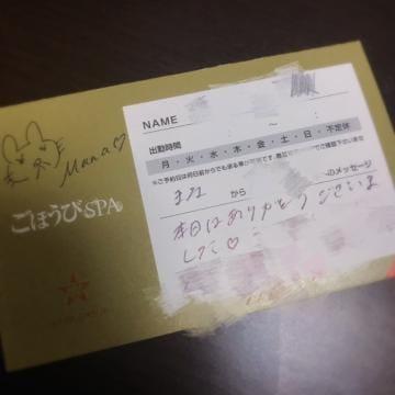 「最後の挨拶」02/21(木) 04:08 | まなの写メ・風俗動画