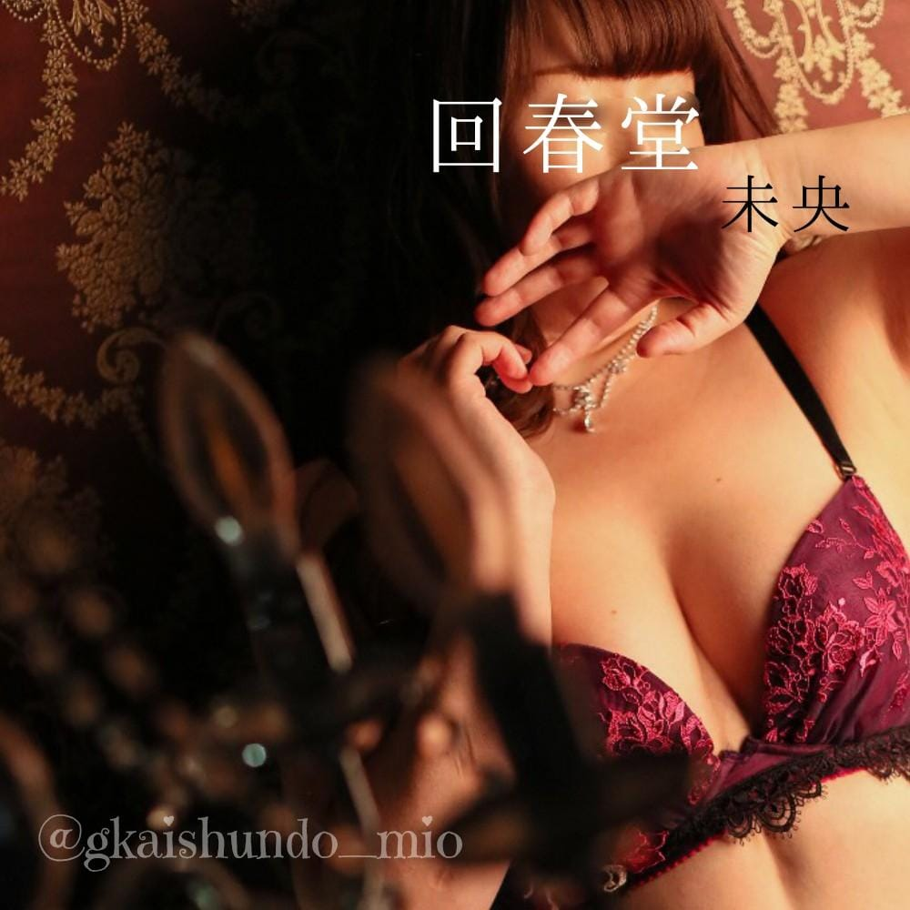 「キングダム!!!」02/21日(木) 12:00 | 未央-みお-の写メ・風俗動画