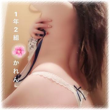 「?. 癒し」02/21(木) 19:30   かれん☆華麗なロリ生徒の写メ・風俗動画